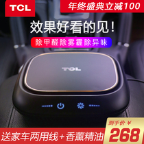 Tcl Car Air purifier car with aromatherapy negative ions to eliminate smoke flavor formaldehyde haze PM2.5