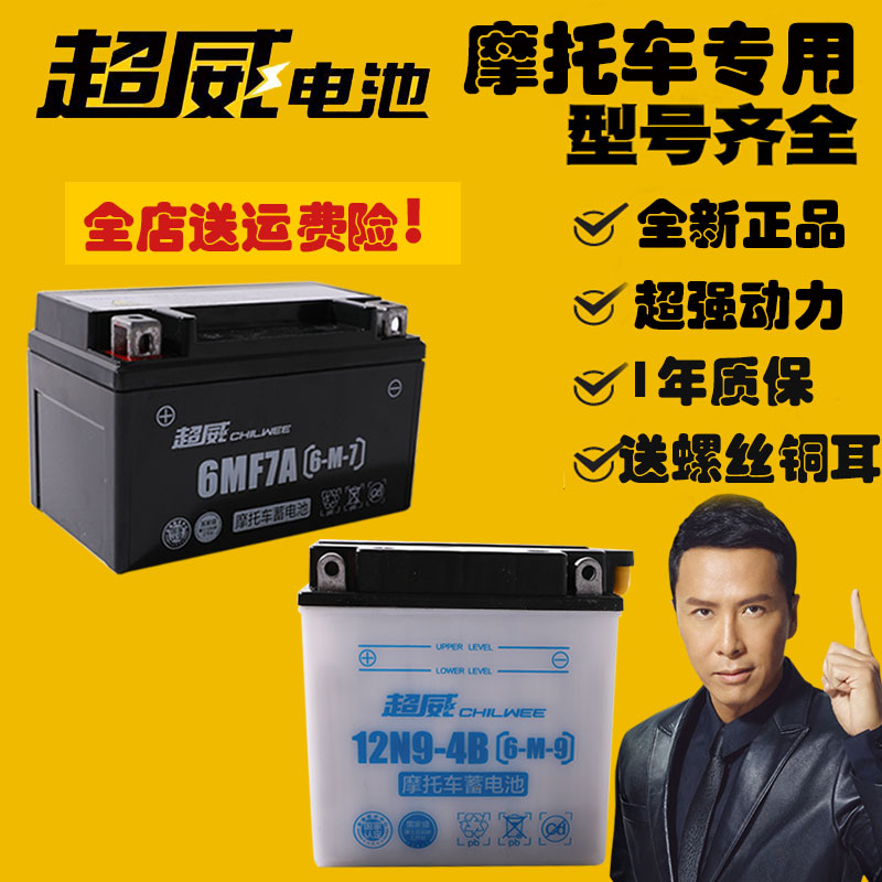 Ultra-Wei motorcycle battery 12v universal maintenance-free booster 125 pedal bending beam car dry battery 9a