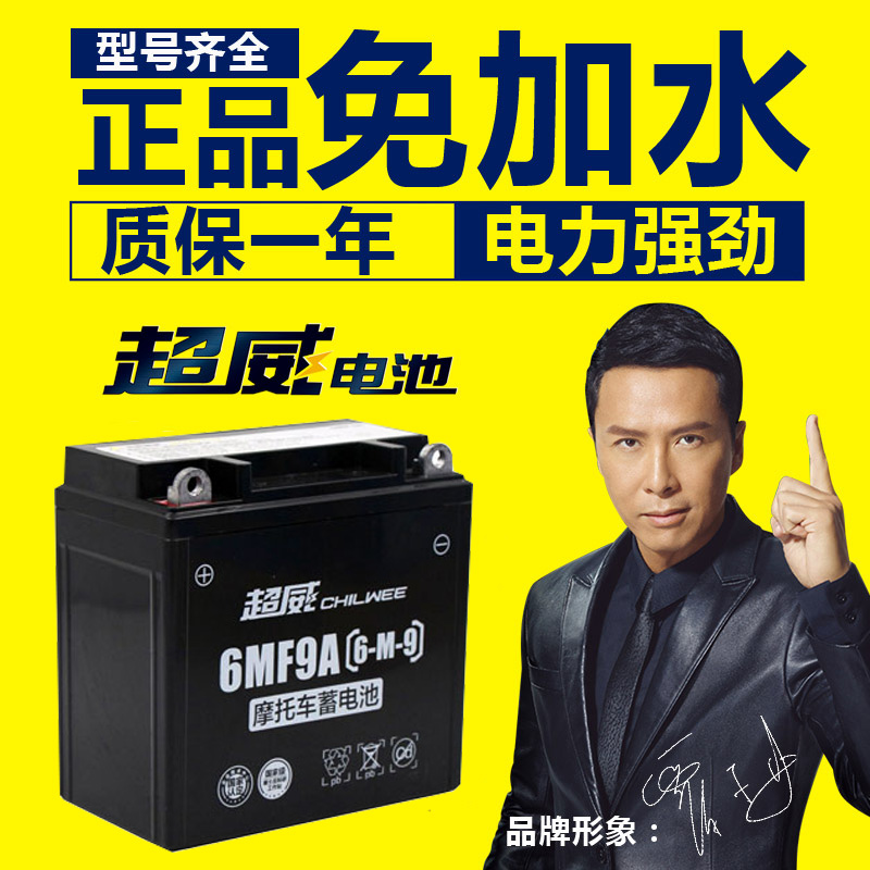 Ultra-Wei 125 cross-riding motorcycle scooter battery 12v7AH9AH maintenance-free dry battery curved beam universal