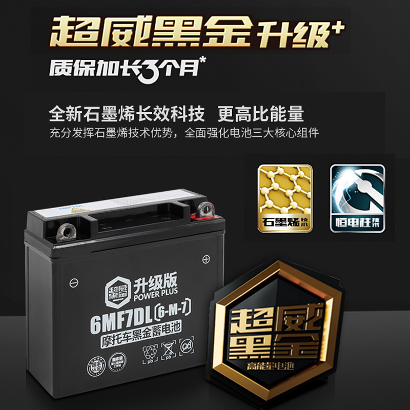 Ultra-Wei black gold motorcycle battery 12v7a universal battery 125 scooter bend beam car dry battery 9a