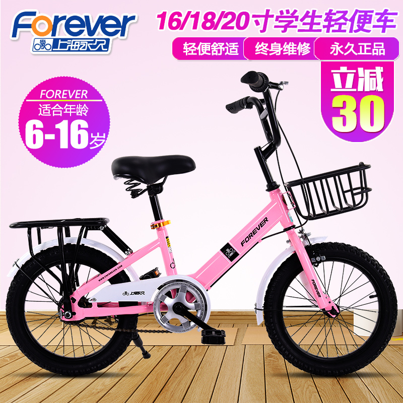 Permanent Children's Bicycle 16/18/20 inch Primary and Secondary School Students'Bicycle 6-8-10-15 Year-old Folding Bicycle for Boys and Girls