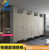 Guangzhou Toilet partition Office Building Scenic School Public restroom partition wall anti-double shower waterproof plate