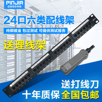 AMP Amp-type cat6 network route wiring frame six types of 24-port network wiring rack 19-inch wiring rack
