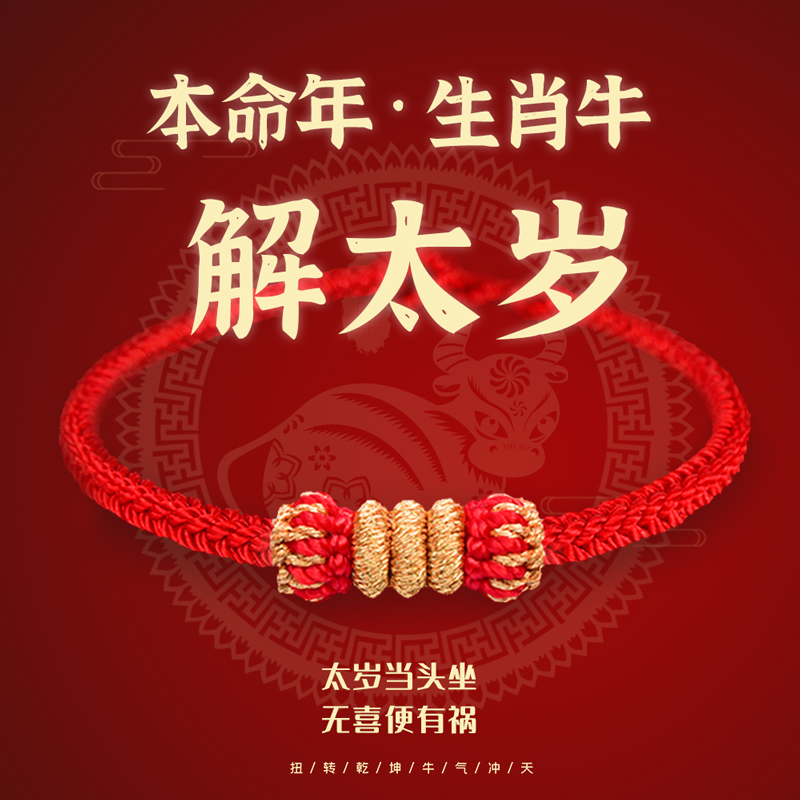 2021 Xin Ugly Cow Year this year zodiac cattle unziw too old hand-woven red rope hand錬 men and women hand rope gifts