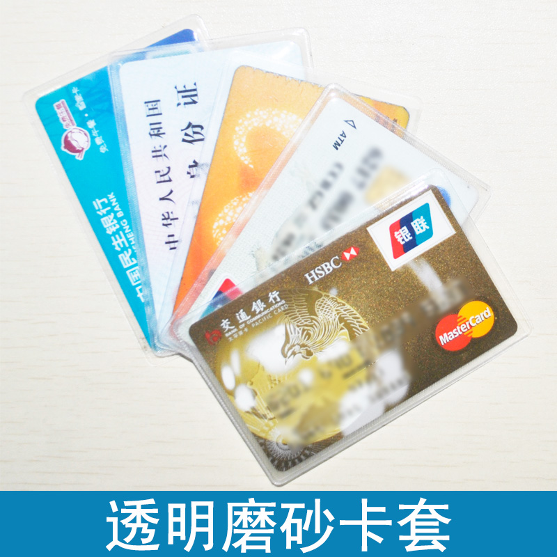 12 transparent matte anti-magnetic bank IC card ID card bus card set membership card protector