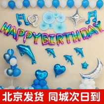 Birthday balloon package girl boyfriend lying on the background wall decorated with adult party romantic surprise scenes