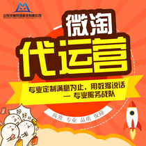 Micro Amoy Operation Micro Amoy operation content marketing Taobao Tmall Micro Amoy managed micro Amoy copy Planning