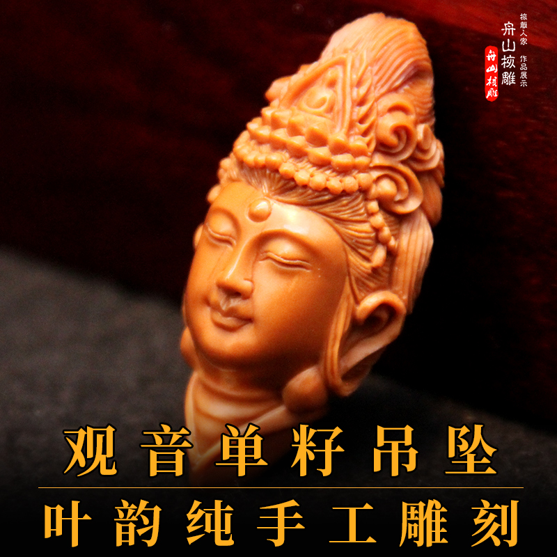 Zhoushan nuclear carving workshop boutique Guanyin single olive nuclear single-seed Sugong home pure hand-carved large nuclear pendant men
