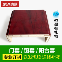 Solid wood door frame window set floating window balcony set into the household set to move the door cover line the bag edge protection sleeve composite paint free