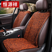 Hengyuan auspicious wood beads car cushion single piece beads summer cool mat car with summer breathable mat universal seat