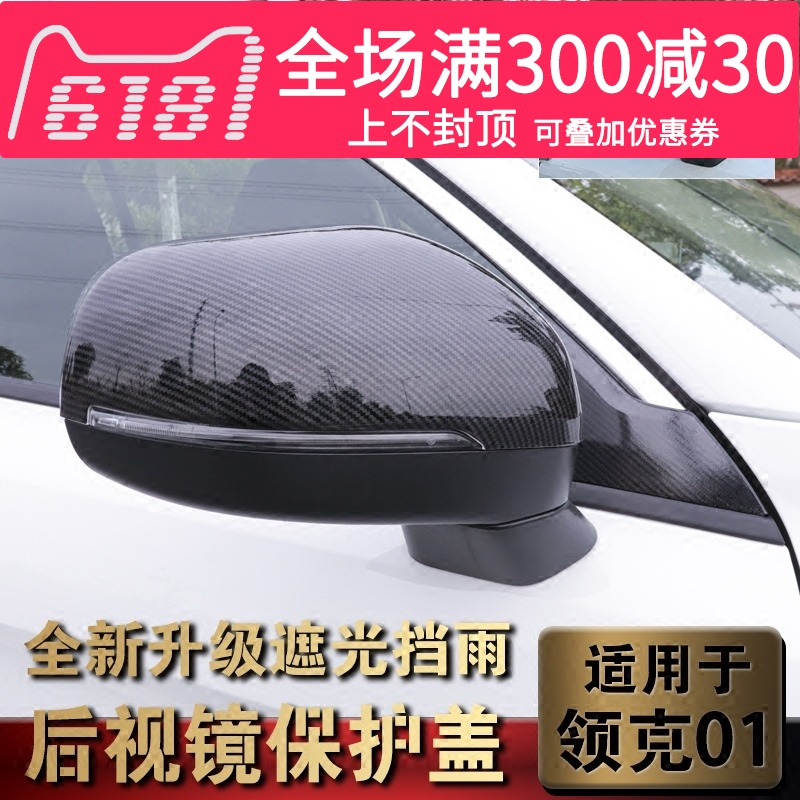 Geely Lingke 01 rearview mirror cover decorative exterior modified mirror ABS chrome protective cover anti-scratch scratch