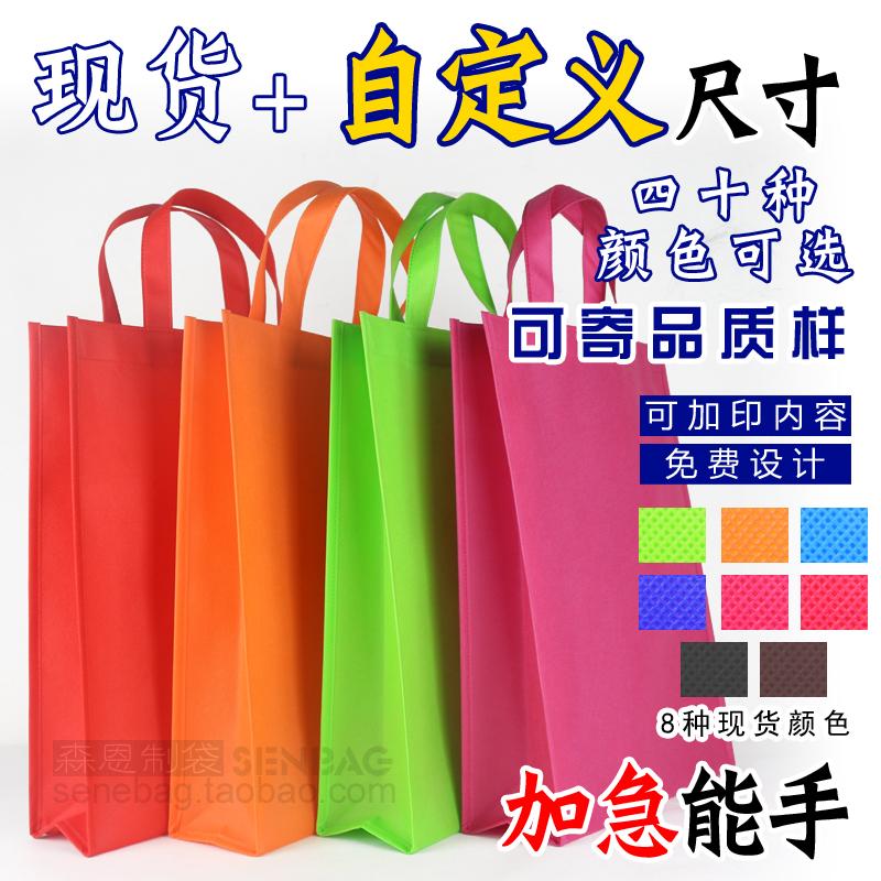 Unwoven cloth bag custom sewing model to make advertising bags advertising the purchase bag custom printing logo print tote bag