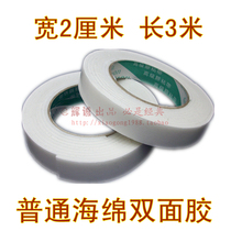 Double-sided glue wide 2.0cm* long 3m double-sided adhesive sponge double-sided adhesive strong sponge foam Double-sided adhesive wholesale