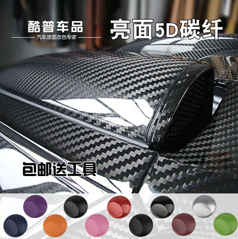Automotive carbon fiber sticker 5D center car interior film decoration motorcycle top bright light body color modifier film