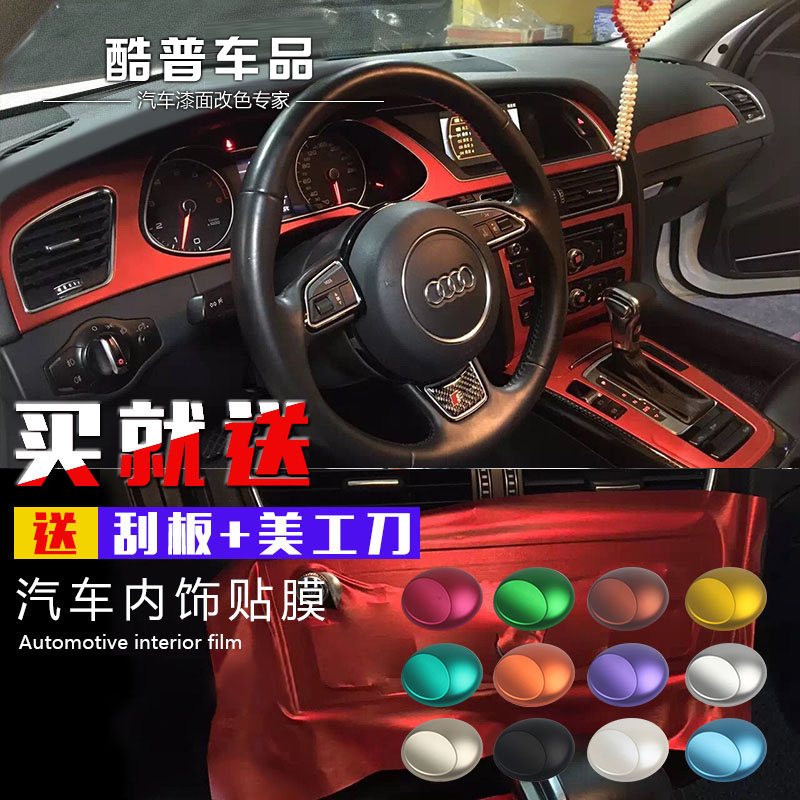 Automotive interior film metal sub-photoelectrical plating wire ice film color-changing film sticker in the control instrument table to change the decorative paste