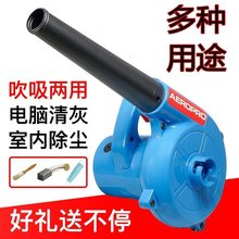 Electric dust blower small computer suction machine househol
