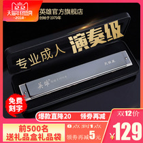 Stress Harmonica Senior Adult beginner quasi professional 28 hole polyphonic hero playing class piano men and women musical instruments