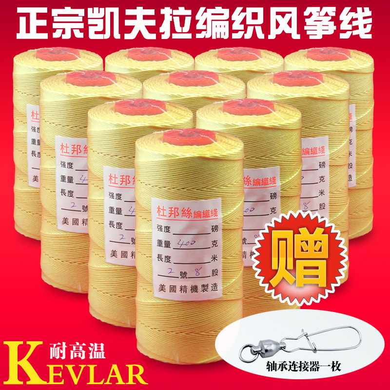 Kevlar Kite Line Kevlar Knitting Line Kite Line Wheel No.0 No.1 No.2 No.3 No.5 Large Kite