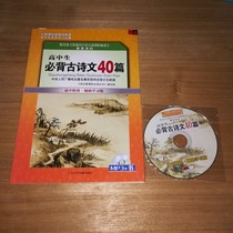 Genuine teaching version of high school students will be back ancient poetry classical 40 first with MP3 audio disc CD