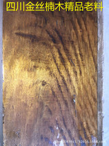 Gold sinan wood raw wood fine gold seinan wood Sichuan gold seinan wood raw materials ancient architectural materials.