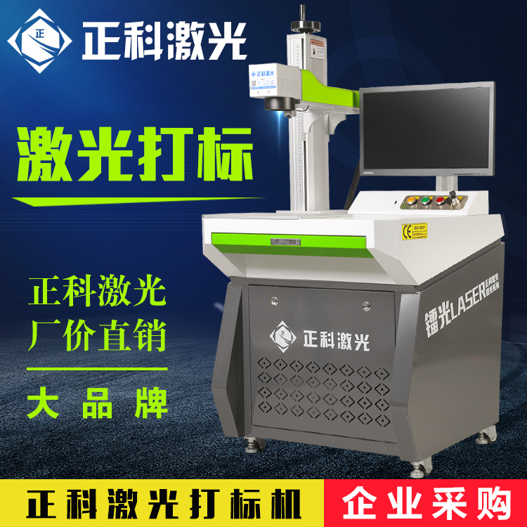 Zhengke laser marking machine fiber optic metal ultraviolet laser engraving machine engraved metal nameplate stainless steel small