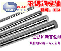 304 stainless Steel optical axis stainless steel rod optical axis precision grinding shaft diameter 1 1.5 2 3 4 5 6 81050mm