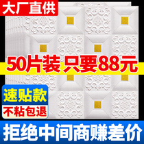 3d stereoscopic sticker wall wallpaper self-adhesive foam decorated waterproof and moisture-proof ceiling ceiling bedroom background wall