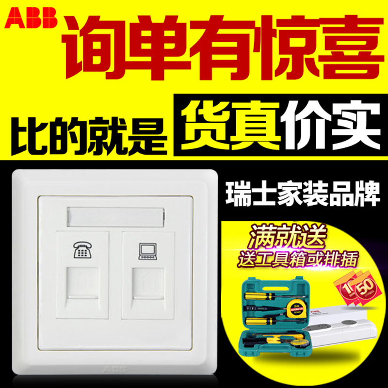 ABB switch socket panel abb Deyi Yabai weak type 86 two telephone computer socket genuine AE323