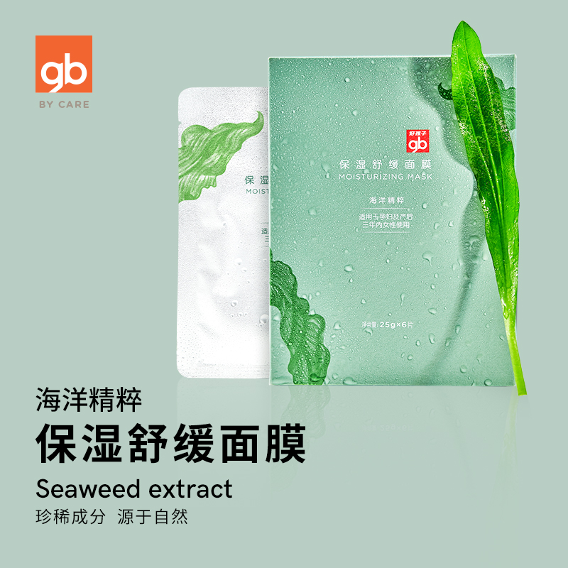 BY good baby pregnant woman mask ocean essence moisturizing soothing water film pregnancy skin care products 10 tablets