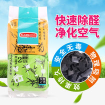Shulang Hot selling Deodorant anti-formaldehyde active bamboo charcoal bag new car to taste carbon bag home Decoration 2 bags 300 grams