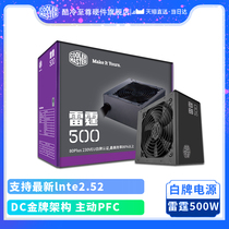 Cool Extreme ThunderBOL II Storm Power 500w Rated White Desktop Host Computer 600w Power Supply