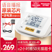 Panasonic Sphygmomanometer Voice Measurement meter home upper arm electronic measuring instrument fully automatic high precision medical for the elderly