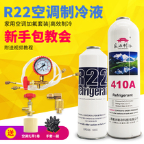 r22 air conditioning refrigerant Air conditioning fluorine tool set Refrigerant Freon household refrigerant refrigerant potion