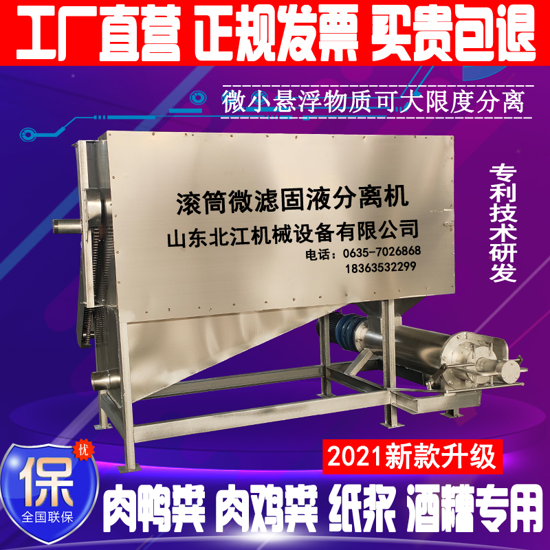 Pig manure microfiltration dry and wet separator chicken manure cow dung solid liquid separator farm feces dewatering machine environmental protection equipment