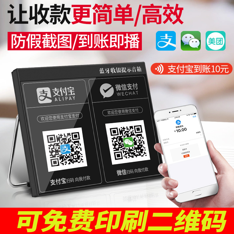 WeChat accounts receivable prompt audio Alipay arrival Voice Announcer receipts treasure reminder artifact mobile phone Bluetooth small speaker amplifier receiver payment machine two-dimensional code to collect large speakers box