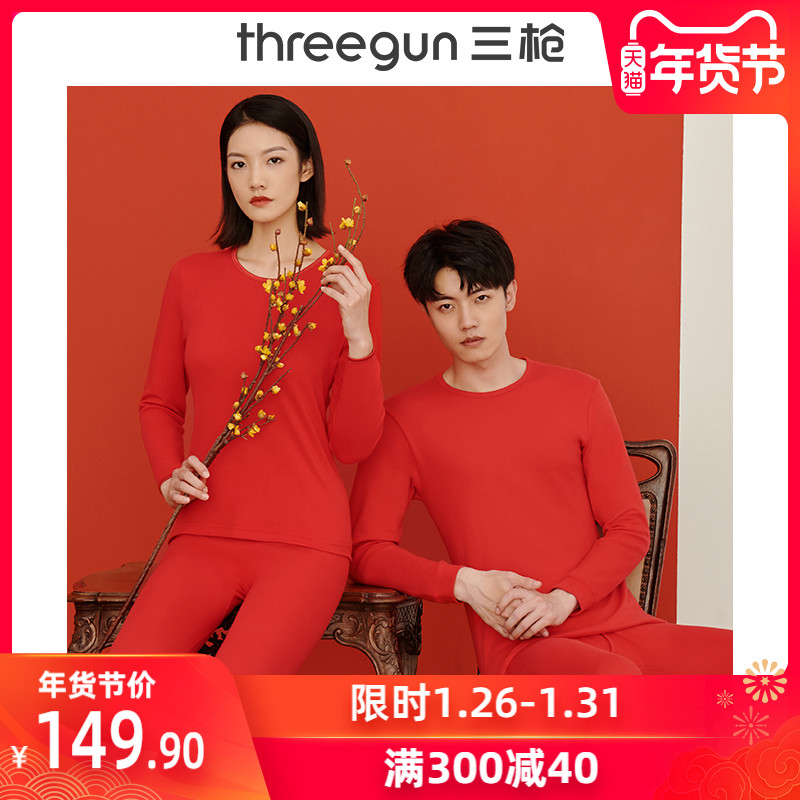 Three guns warm underwear red cotton men and women autumn and winter this year Hongyun autumn clothes autumn pants couple cotton sweater suit