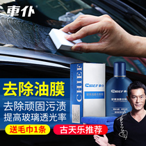 The front windshield of the car to the oil film cleaning agent clean the car with a strong decontamination in the front gear to remove the scale of the net