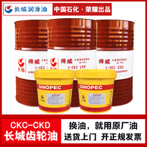Great Wall gear oil CKD medium heavy load CKC100 No. 150 No. 220 No. 320 machinery industry lubricating oil drum