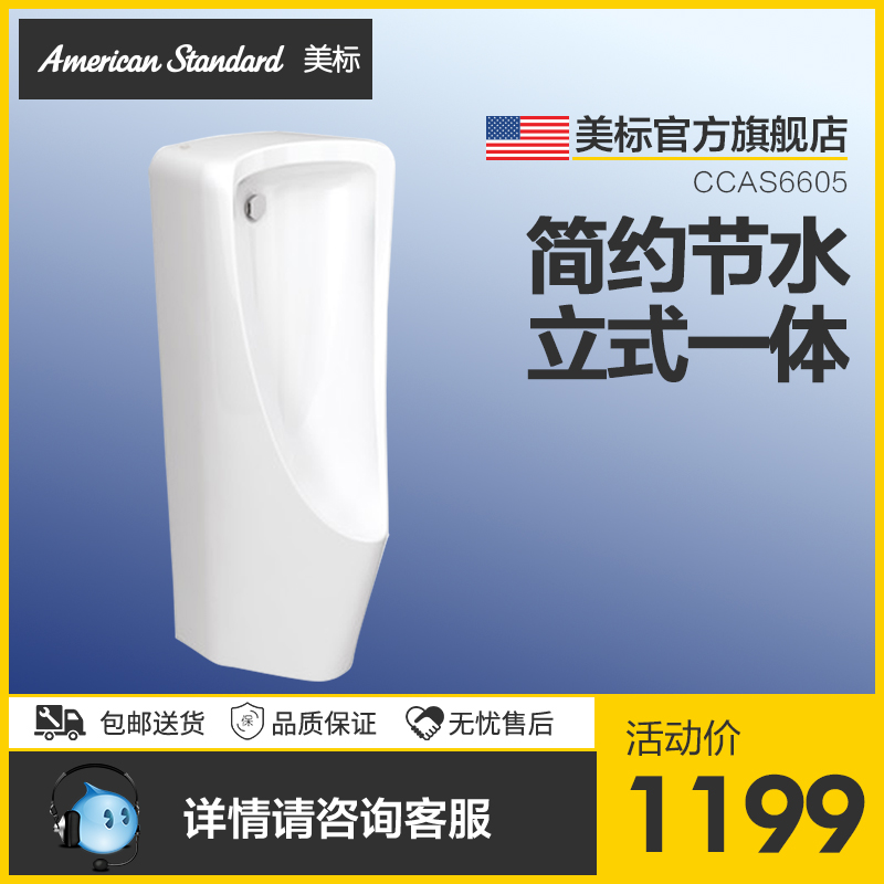 American Standard Urine Pool Wall Urine Adult Household Men's Bathroom Ceramic Urine Bucket 6605