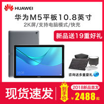 Huawei Huawei tablette M5 10 8 pouces PC Android 10 smart pleine Netcom combo