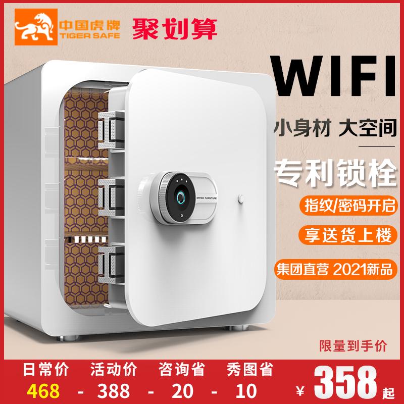 China Tiger marque maison sûre petite wifi anti-vol 45 60 35cm documents bureau de grande capacité tout acier tête de lit invisible mini dans la garde-robe murale mot de passe mot de passe coffre-fort clip million