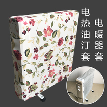 Midea oil ting dust cover elastic emmett Pioneer heater Sleeve Home Heater sleeve can be customized