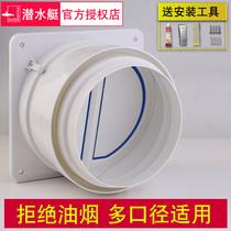 Submarine E160 kitchen hood public flue anti-taste device check valve anti-cigarette treasure reverse one-way valve