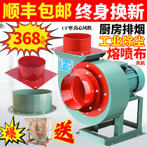 CF centrifugal fan hotel kitchen dedicated to 380v exhaust fume exhaust fan powerful piped industrial vacuum 220