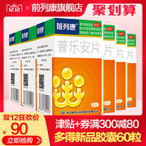6 bottles of 90 yuan) Top Kang Pu lean tablets 60 slices of plant medicine male and female kidney loss deficiency kidney solid urinary frequency