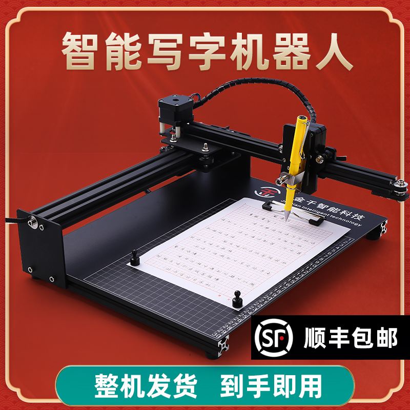 Jiyin network red automatic intelligent writing robot typewriter imitation hand-written filling out engineering form copy artifacts