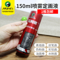 Marley brand color powder heavy glue paint liquid sketch spray water powder lead fixation liquid 150ml watercolor stereotypeliquid fixed paint agent fixed painting liquid pencil solid painting liquid