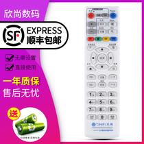 Tianshan network set-top box remote control Tianshan T2 T3 T4 T5 T6 other TV set-top box