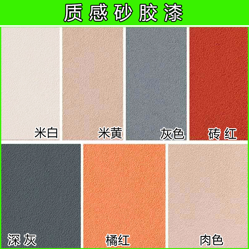 Textured paint outside 墻 paint waterproof sunscreen paint texture paint scraping sand paint art paint indoor and outdoor real stone paint
