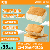 Chuji low-fat konjac cake Snack food pastry heart card Calorie meal replacement Low 0 sucrose add small bread to solve the envy